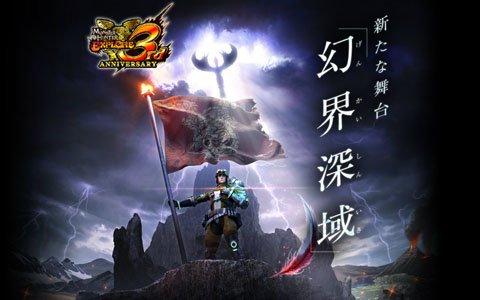 「モンスターハンター エクスプロア」足を踏み入れるたび変化する「幻界深域」が9月12日より登場!