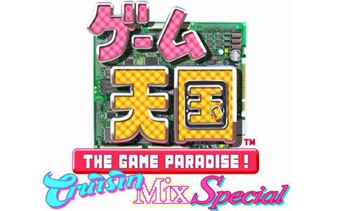 PS4「ゲーム天国 CruisinMix Special」が11月29日に発売!