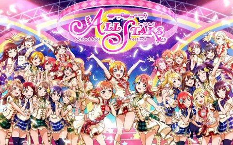 「ラブライブ!スクールアイドルフェスティバル ALL STARS」配信時期が2019年に変更