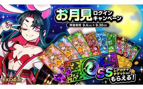 「ドラゴンポーカー」SSレアガチャチケットがGETできる「お月見ログインキャンペーン」が開催!
