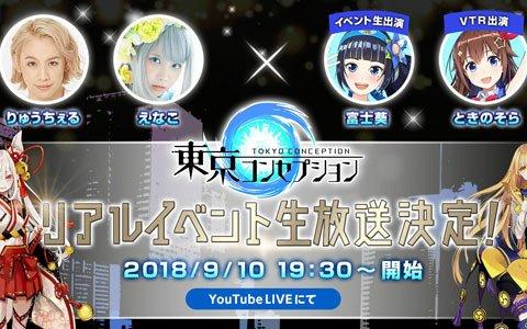 「東京コンセプション」9月10日に行われるリアルイベントの生放送が決定!