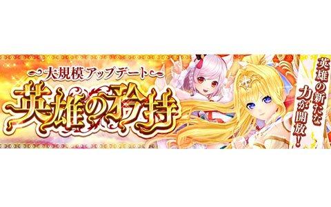 「暁のエピカ -Union Brave-」パーティスキルなどが追加される大規模アップデートが実施!