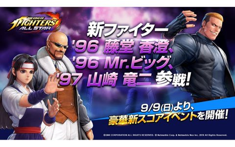 「THE KING OF FIGHTERS ALLSTAR」新ファイター「'96 藤堂 香澄」などが参戦!