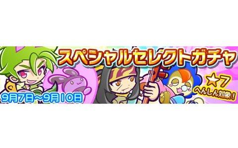 「ぷよぷよ!!クエスト」11キャラクターが「★7へんしんキャラクター」に追加!