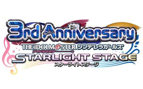 「アイドルマスター シンデレラガールズ スターライトステージ」にドレスコード機能が近日登場!