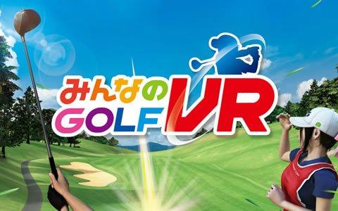 自宅で手軽にVRゴルフ体験ができる「みんなのGOLF VR」の発売が決定