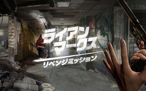 PS VR専用ソフト「ライアン・マークス リベンジミッション」の日本版アナウンストレーラーが公開!