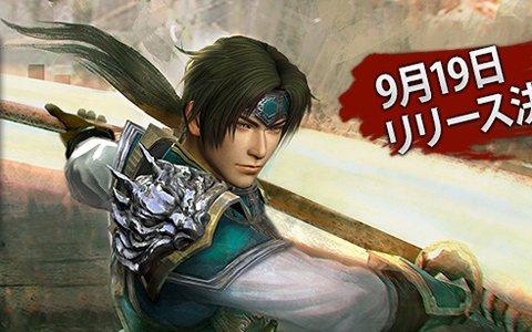 新作アクションRPG「真・三國無双 斬」の正式サービス開始日が9月19日に決定!