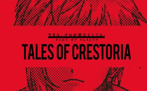 「テイルズ オブ」シリーズの新作スマートフォンゲーム「テイルズ オブ クレストリア」が発表!