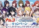 「アイドルマスター シャイニーカラーズ」ゲーム内アイテムがもらえるキャンペーンが開催決定!