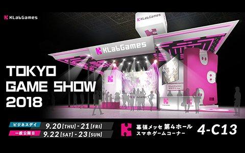 「東京ゲームショウ2018」KLabGamesブースのステージイベントスケジュールが一挙公開!