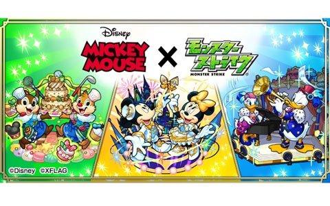 「モンスターストライク」にて「ミッキーマウス」とのコラボが9月14日より実施!
