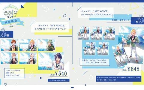 「オンエア!」各ユニットのエースたちが美麗イラストとなった「MY VOICE」シリーズなど新グッズを発売!