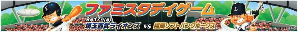 「プロ野球 ファミスタ マスターオーナーズ」9月17日のプロ野球公式戦とコラボした「ファミスタデイゲーム」が開催!