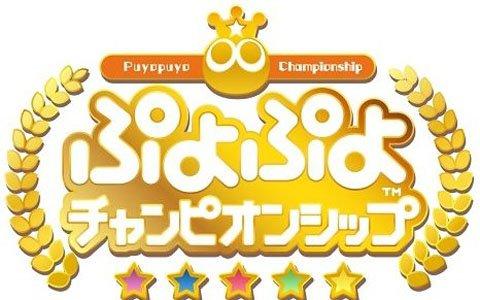 「ぷよぷよ」プロ大会「ぷよぷよチャンピオンシップ in TGS2018」出場選手と対戦カードが発表!