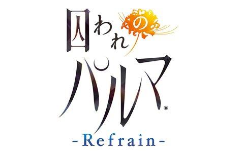 シリーズ最新作「囚われのパルマ Refrain」が始動!東京ゲームショウ2018ではプレイアブル出展も決定