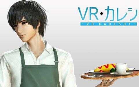 3Dキャラメイク機能を搭載した女性向け恋愛ゲームアプリ「VRカレシ」が登場!