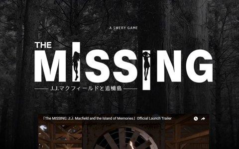 「The MISSING - J.J.マクフィールドと追憶島 -」が10月11日に配信決定!キャラクター情報も公開に