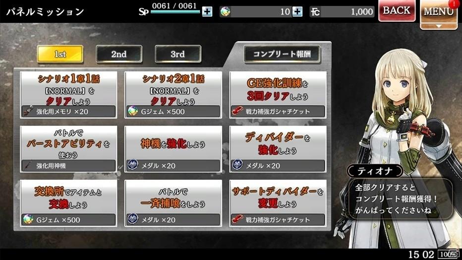 「ゴッドイーター レゾナントオプス」400万DL突破を記念したログインボーナスや★5確定ガシャが開催!