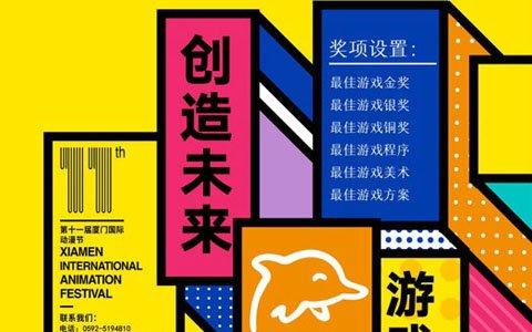 中国政府主催によるインディーゲームコンテストのエントリー作品が募集中