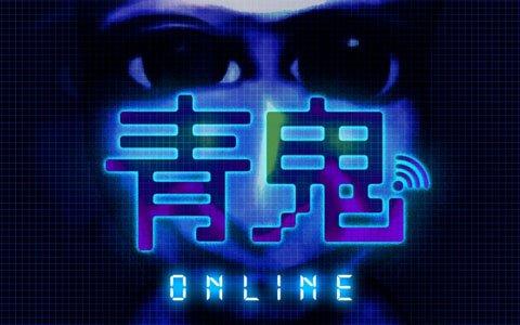 大ヒットホラーゲーム「青鬼」のスピンオフ作品「青鬼オンライン」が配信!