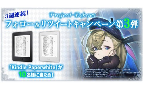 「Project-Echoes」3週連続Twitterキャンペーン第3弾が開催!「Kindle Paperwhite」が当たる
