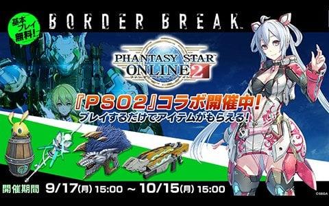 PS4版「ボーダーブレイク」にマトイやクーナが登場!「PSO2」コラボイベントが9月17日より開催