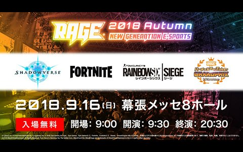 「RAGE 2018 Autumn」開催内容が発表!「RAGE Shadowverse Brigade of the Sky GRAND FINALS」など