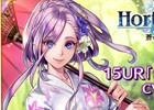 「オルタンシア・サーガ -蒼の騎士団-」お月見イベント「希望の星と絶望の月」が開催!