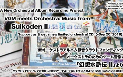 「幻想水滸伝 II」の新オーケストラCD制作クラウドファンディングがストレッチゴールを達成