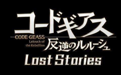 ソーシャルゲーム「コードギアス 反逆のルルーシュ ロストストーリーズ」の制作が発表!