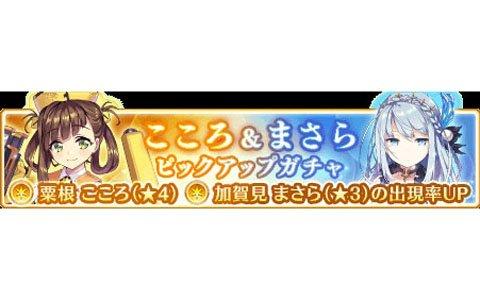 「マギアレコード 魔法少女まどか☆マギカ外伝」にて「こころ&まさらピックアップガチャ」などが復刻開催!