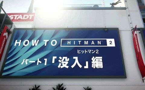 「ヒットマン 2」ゲームシステム紹介トレーラー第1弾「HOW TO ヒットマン 2 パート 1「没入」編」が公開