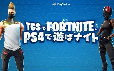 「フォートナイト」TGS2018にてユーザー参加イベント「TGSでFORTNITE、PS4で遊ばナイト」が開催