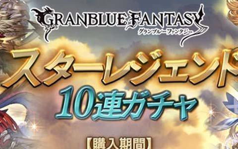 「グランブルーファンタジー」属性別のスターレジェンド10連ガチャが開催!