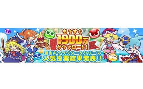 「ぷよぷよ!!クエスト」もうすぐ1900万DL達成!ツイッター人気投票の結果が発表