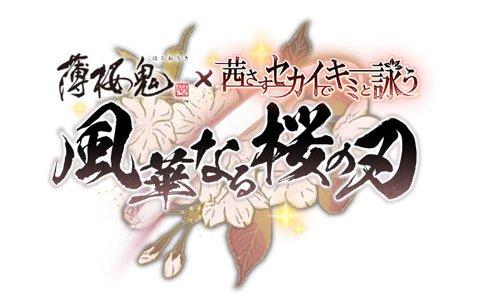 「茜さすセカイでキミと詠う」が「薄桜鬼 真改」と初のコラボキャンペーンを開催!