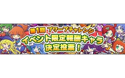 「ぷよぷよ!!クエスト」第1回プワープチャレンジの報酬キャラ決定投票が開催!
