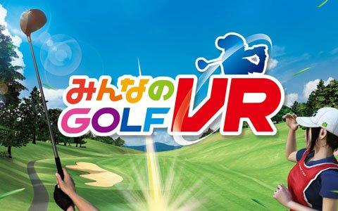 手軽にゴルフを楽しめる!「みんなのGOLF VR」のトレーラーが公開
