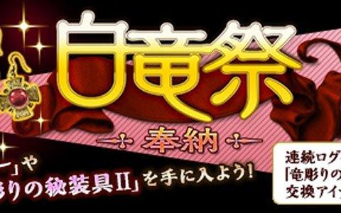 「ドラゴンズドグマ オンライン」希少ジュエリーを手に入れろ!「白竜祭~奉納~」が開催