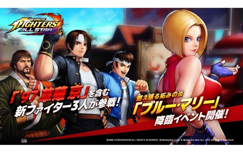 「THE KING OF FIGHTERS ALLSTAR」に「'97 草薙 京」を含む新ファイター3人が参戦!