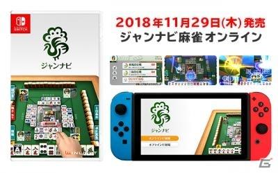 Nintendo Switchパッケージ版「ジャンナビ麻雀オンライン」が発売決定!