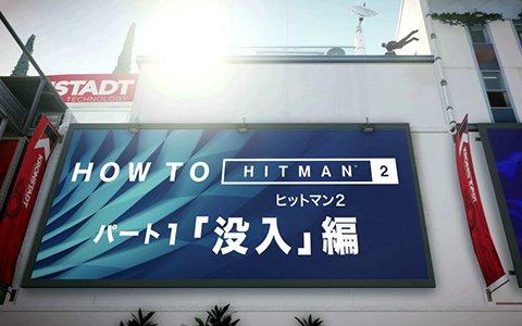 これを見れば「ヒットマン2」がわかる!ゲームシステム紹介動画「HOW TO ヒットマン2『没入』編」が公開