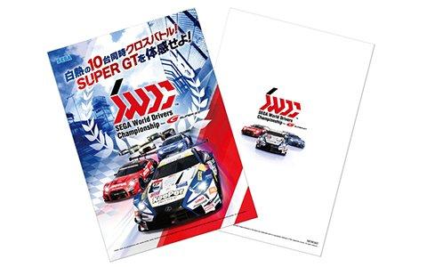 「SEGA World Drivers Championship」ファン感謝イベント「SWDC走行会」が9月29日に開催!