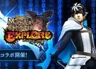 「モンスターハンター エクスプロア」9月26日より「Fate/EXTELLA LINK」とのコラボイベントが実施!