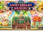 「ファイナルファンタジー レコードキーパー」配信開始4周年を記念した「4th ANNIVERSARY MEMORY」が開催!