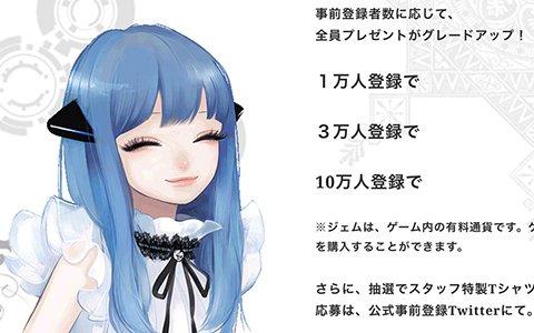 「クレサマルス物語」9月22日よりiOS版の事前登録&キャンペーンが開始!