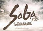 舞台「SaGa THE STAGE ~七英雄の帰還~」のオリジナルサウンドトラックが12月12日に発売!