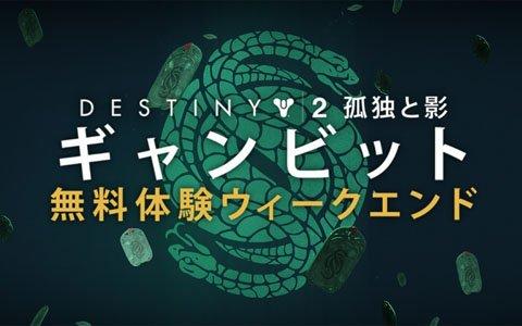 「Destiny 2」大型拡張コンテンツ「孤独と影」の新モード「ギャンビット」が週末無料体験でプレイ可能に!