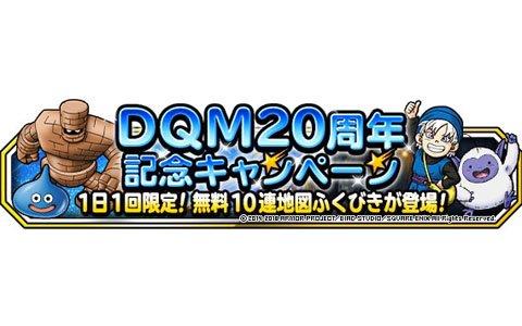 「ドラゴンクエストモンスターズ スーパーライト」にて「ドラゴンクエストモンスターズ」20周年記念のキャンペーンが開催!